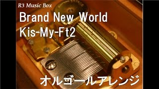 Brand New World/Kis-My-Ft2【オルゴール】