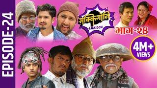 Sakkigoni | Comedy Serial | Episode-24 | Arjun Ghimire, Sagar Lamsal, Hari Niraula, CP Pudasaini