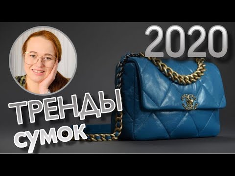 ТРЕНДЫ СУМОК 2020: САМЫЕ ПОПУЛЯРНЫЕ СУМКИ 2020   OLESYA BAG STORY