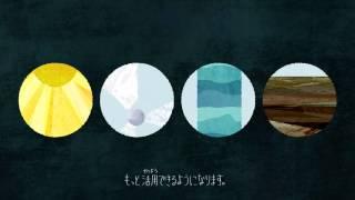 【FCV】HOPE~水素社会と、これからのエネルギーのはなし~