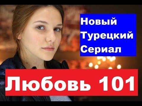Новый турецкий сериал ЛЮБОВЬ 101 - 1 СЕРИЯ / Ask 101