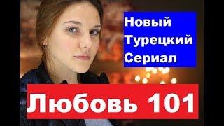 Новый турецкий сериал ЛЮБОВЬ 101 - 1 СЕРИЯ / Ask 101. Анонс и дата выхода
