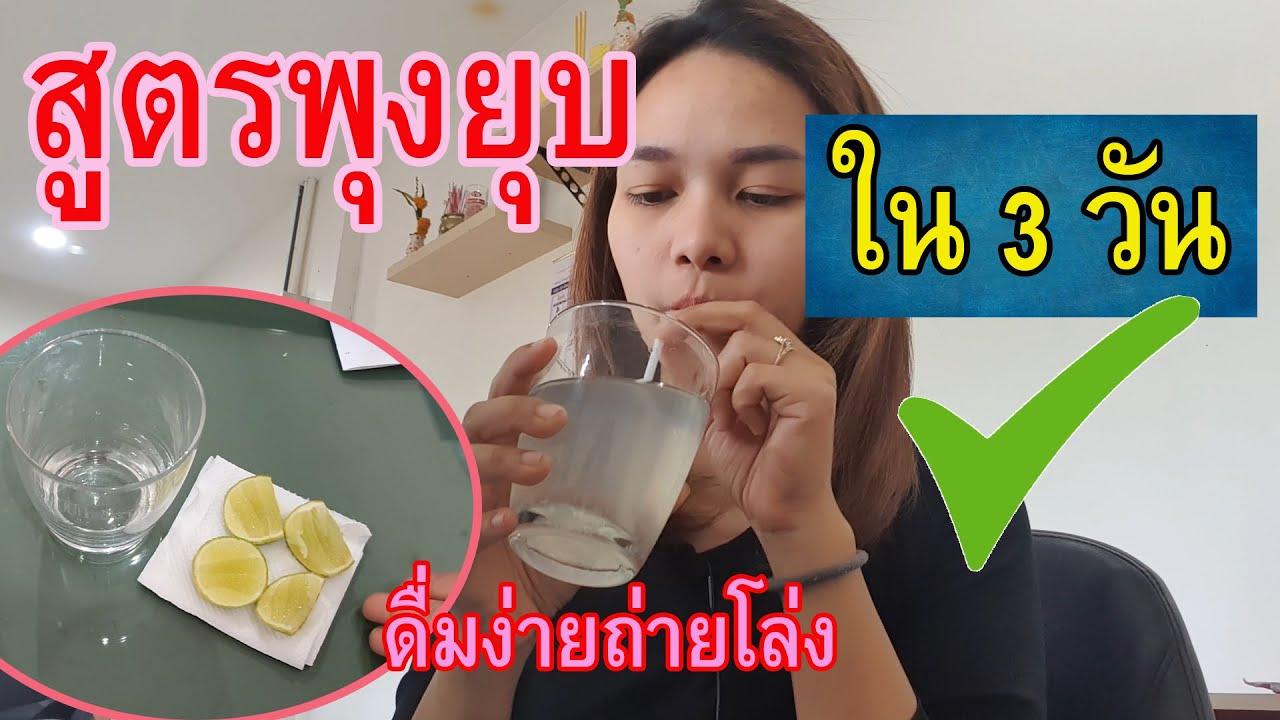 สูตรเด็ด!!! สูตรลดพุง พุงยุบ ดื่มง่ายถ่ายคล่องมาก เห็นผลใน 3 วัน