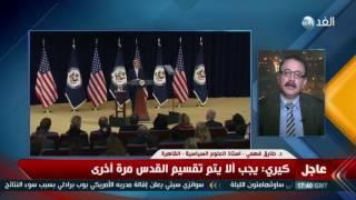بالفيديو.. خبير سياسي: خطاب كيري حول الشرق الأوسط ممل لا يعبر عن الواقع