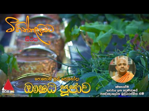 Aushadha Poojawa 24-06-2021