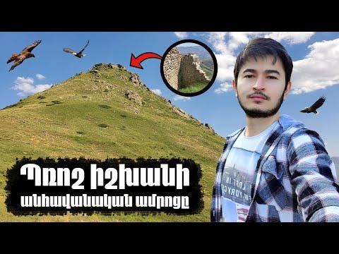 ՊՌՈՇԱԲԵՐԴ - Պռոշ Իշխանի անհավանական ամրոցը