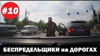 ДРАКИ и ПРИДУРКИ на ДОРОГАХ 2018. ПОДБОРКА #10