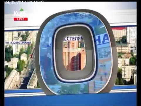 Телеканал Київ: 24.05.17 Столиця 22.15