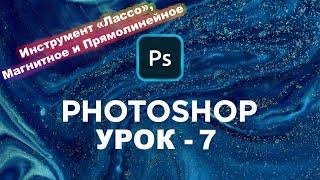 №7 | Выделение | Инструмент Лассо: Магнитное и Прямолинейное | Уроки Photoshop cc | Фотошоп пошагово