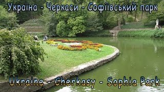 Ukraine-Cherkasy-Sophia Park / Україна-Черкаси-Софіївський парк