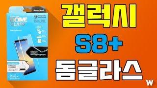 노트8 공식사은품으로 선정된 강화유리 끝판왕, 돔글라스!!