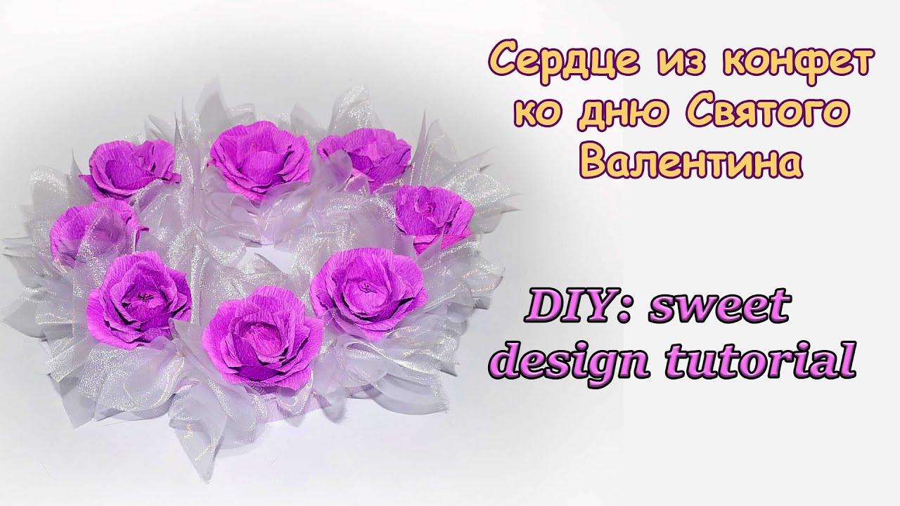 DIY: sweet - design tutorial. Букет из конфет. Сердце из конфет ко дню Святого Валентина