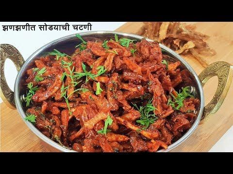 चमचमीत सोड्याची चटणी | सोड्याची भाजी | Dried Shrimp chutney | MadhurasRecipe Ep - 514