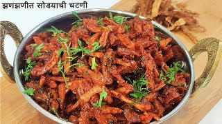 चमचमीत सोड्याची चटणी | सोड्याची भाजी | Dried Shrimp chutney | MadhurasRecipe Ep 514