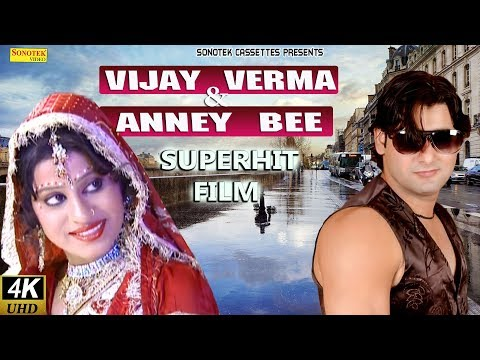 Vijay Varma, Anney Bee || Full Hindi HD Movie 2018 || Superhit Haryanvi Moives || Sonotek Films