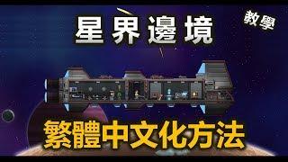 【星界邊境】繁體中文化方法 (Starbound 1.3.3)