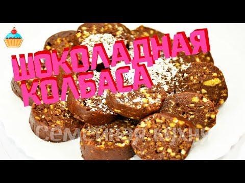 Шоколадная колбаска из