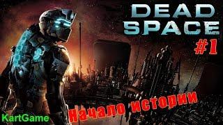 Dead Space. Мертвый космос. Начало Истории. Прохождение часть #1
