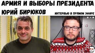 Юрий Бирюков советник Президента. Интервью в прямом эфире.