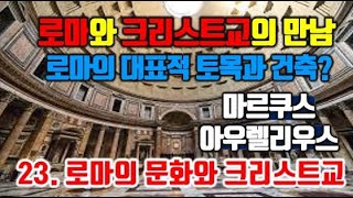 [세계사 기초공부] E23 로마의 문화와 크리스트교/로…