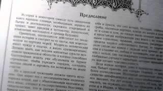 видео Анализ первого тома