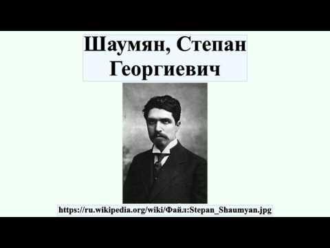 Шаумян, Степан Георгиевич