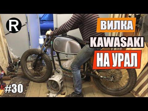 30. Вилка KAWASAKI на Урал. Ремонт и Тюннинг. Каферейсер/ Райни