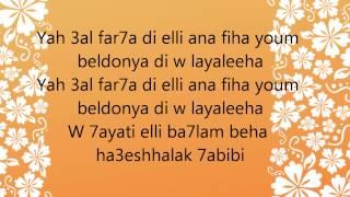 Elissa As3ad wa7da lyrics - اليسا اسعد وحدة مع الكلمات