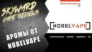 Обзор ароматизаторов от NobelVape | Мешальческий ролик