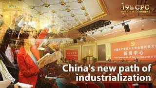 Live: Thoughts on China's new path of industrialization记者与你谈新型工业化道路