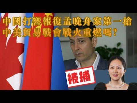 中国打响报复孟晚舟案第一枪 中美贸易战会战火重燃吗?
