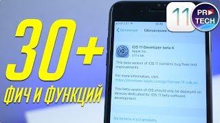 Что нужно знать об iOS 11 beta 4 для iPhone и iPad. Самый полный обзор!   ProSystem от ProTech