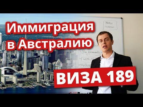ИММИГРАЦИЯ В АВСТРАЛИЮ. ПМЖ ВИЗА 189