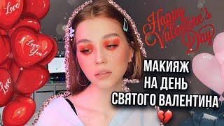 МАКИЯЖ ЧТОБЫ ОТПРАЗДНОВАТЬ ДЕНЬ СВЯТОГО ВАЛЕНТИНА Туториал макияжа к 14 февраля