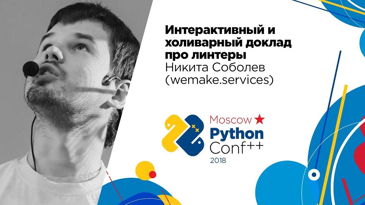 Image from Интерактивный и холиварный доклад про линтеры / Никита Соболев (wemake.services)