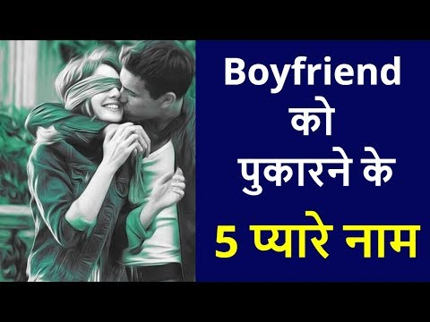 5 Nicknames For Boyfriend | 5 Cute Names For Bf | Bf Ko Kis Naam Se Bulaye?