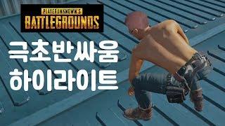 배틀그라운드의 진짜 재미 '극초반싸움 하이라이트' 우주하마