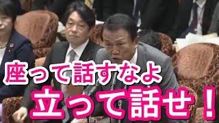 麻生財務大臣がマナー違反を誤魔化そうとする枝野幸男を許そうとしない!相手が悪すぎた…格が違うw最新の面白い国会中継【アパッチのおたけび】