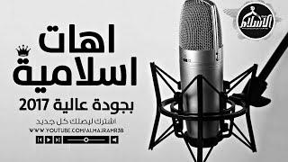 اجمل واروع وافضل اهات اسلامية حزينة - مؤثرة HD 1