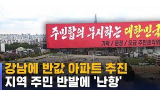 서울 강남에 반값 아파트 추진…주민 반발 / SBS