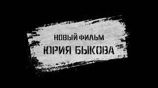 """""""ЗАВОД"""" 2018, Фильм Юрия Быкова (трейлер)"""