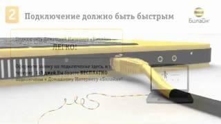 Почему стоит подключать проводной Домашний Интернет Билайн(, 2011-08-14T21:10:55.000Z)