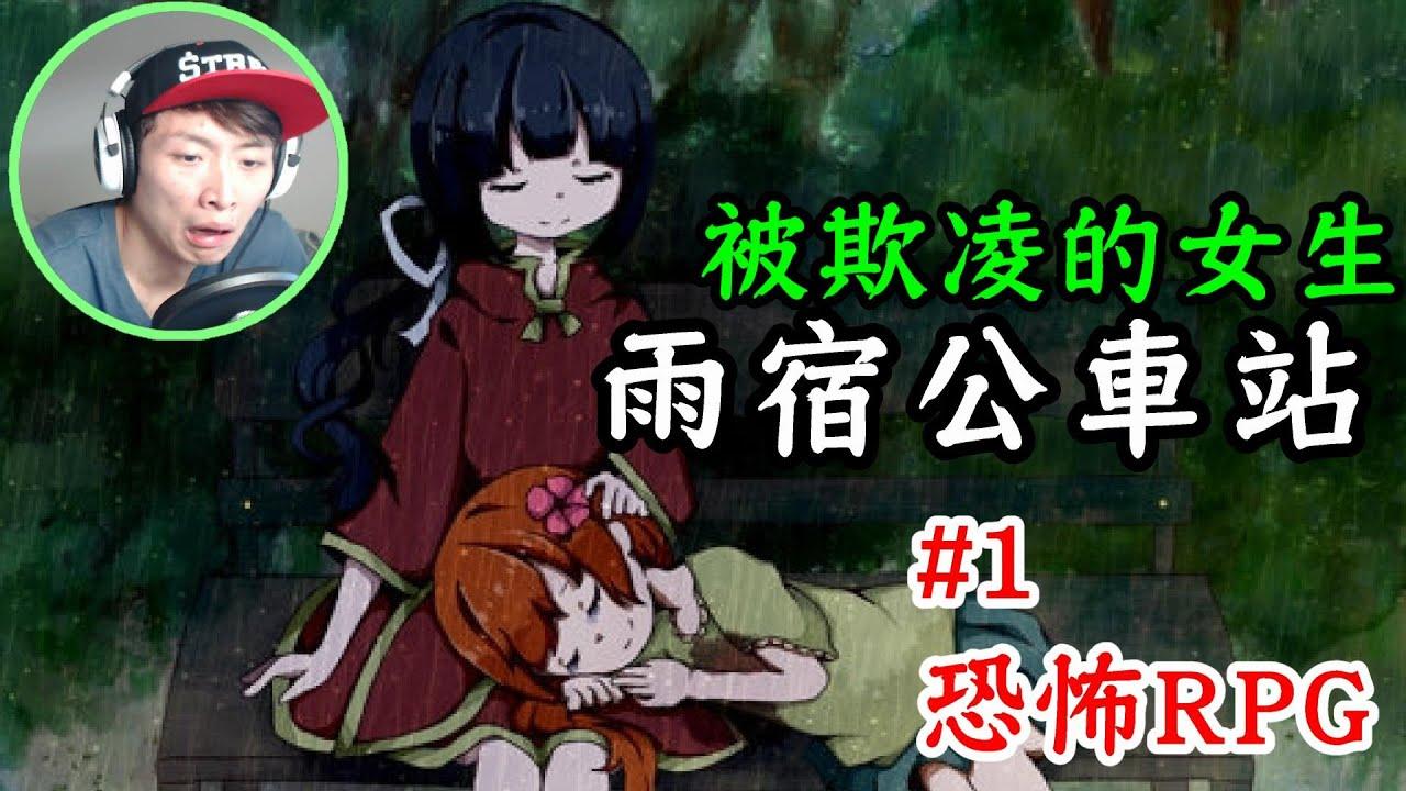 一直被欺凌的女生?:雨宿公車站[恐怖RPG game]#1 - YouTube