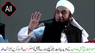Molana Tariq Jameel-08 June 2018-Always Learn-Ramadan-24
