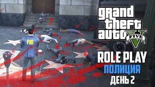 КРОВАВОЕ ОГРАБЛЕНИЕ БАНКА | GTA 5 Role Play Полиция #2