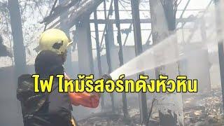 ไฟไหม้รีสอร์ทดังหัวหิน-เผาบ้านพักพูลวิลล่าวอด-10-หลัง-เสียหายหลายสิบล้าน