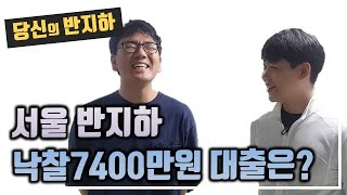6.17 대출 규제 이후 동일 적용 / 서울 반지하 7400낙찰 / 대출은? / 부동산 경매 투자