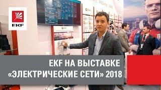 EKF на выставке ''Электрические сети'' 2018