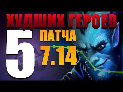 видео: 5 ХУДШИХ ГЕРОЕВ ПАТЧА 7.14 dota 2