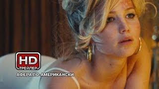 Афера по-американски - Русский трейлер